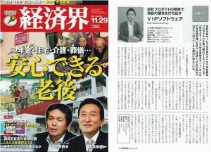 経済界_20111129_HP用