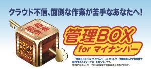 管理BOX for マイナンバー_HP用