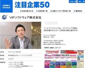 注目企業50_2011