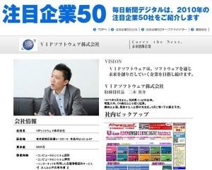 注目企業50_2010
