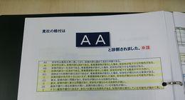 最高評価AA