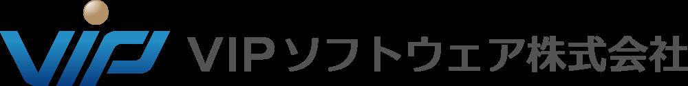 VIPソフトウェア株式会社